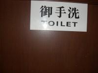 民宿レストラン共用一般トイレ
