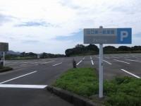 一般駐車場1300台
