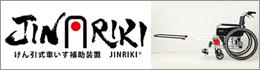 JINRIKI(じんりき)|けん引式車いす補助装置