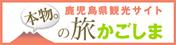 鹿児島県観光協会