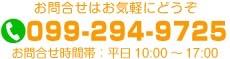 お問合せ先:0995-73-3669 時間帯:平日午前10時から午後5時