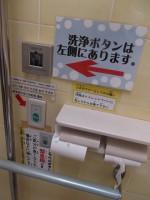 洗浄センサー、緊急ボタン有り